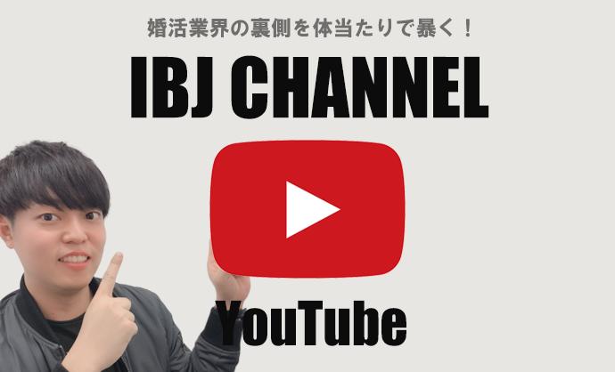 IBJのYouTubeチャンネル